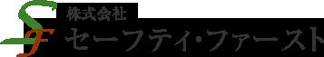 姫路 警備 交通誘導 警備員 セーフティ・ファースト